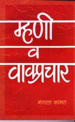 Marathi vakprachar