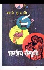"""bharatiya sanskriti marathi Bibliography a) marathi books- 1 bharatiya sanskrutikosh, editor- joshi pandit mahadevshastri, volume 3, 3 sanskriti"""", swabhimani prakashan."""